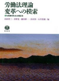 労働法理論変革への模索─毛塚勝利先生古稀記念