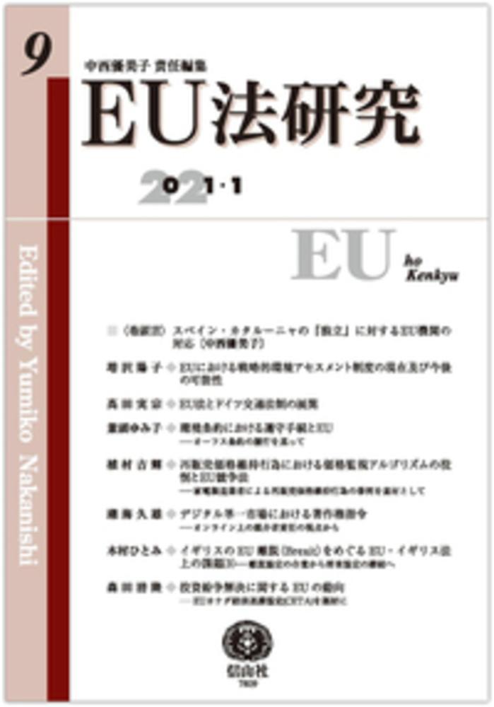EU法研究 第9号