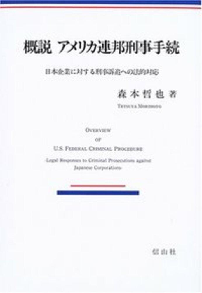概説・アメリカ連邦刑事手続