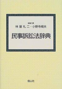 民事訴訟法辞典