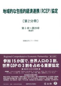 地域的な包括的経済連携(RCEP)協定〔第2分冊〕―第5章~第20章(仮訳)