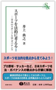 スポーツを法的に考えるⅠ ― 日本のスポーツと法・ガバナンス