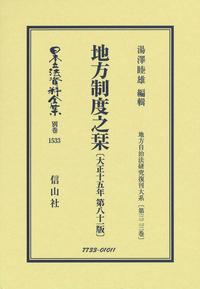 地方制度之栞〔大正15年第81版〕