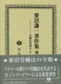 蓼沼謙一著作集【別巻】 ジンツハイマー労働法原理(第2版)