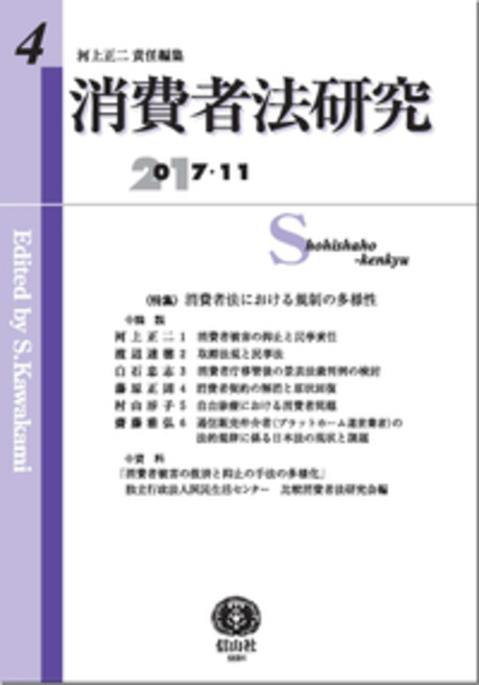 消費者法研究 第4号