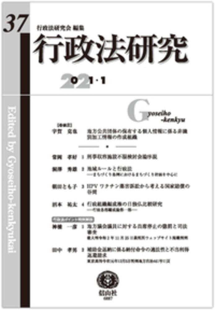 行政法研究 第37号