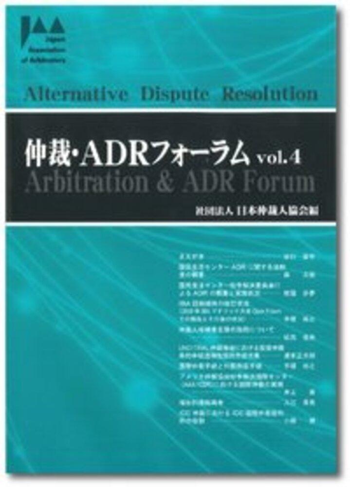 仲裁・ADRフォーラム Vol.4