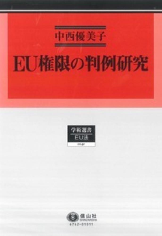 EU権限の判例研究