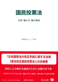 国民投票法―法律・施行令・施行規則