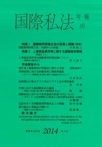 国際私法年報 16(2014)