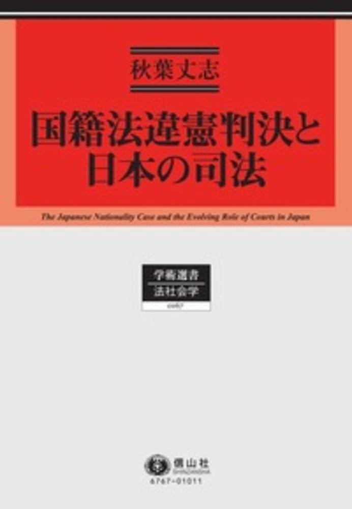 国籍法違憲判決と日本の司法