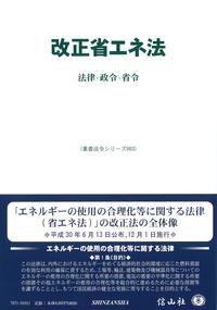 改正省エネ法―法律・政令・省令