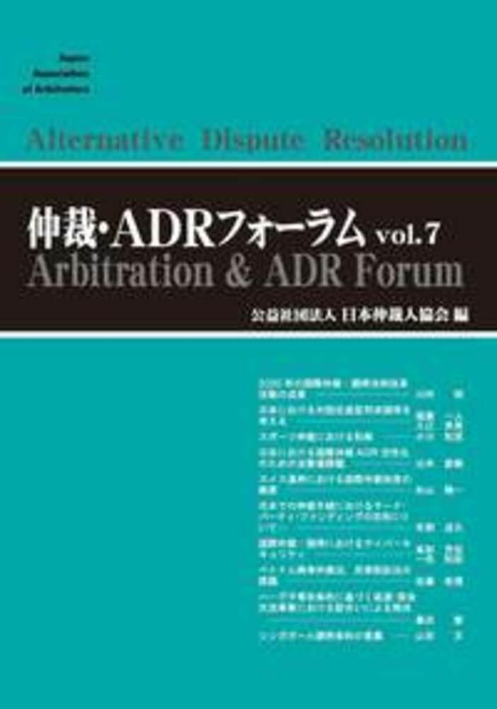 仲裁・ADRフォーラム Vol.7