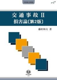 交通事故 Ⅱ 損害論〔第2版〕