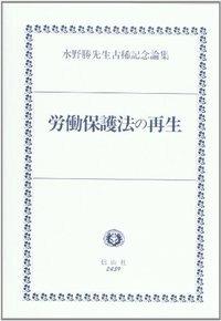 労働保護法の再生─水野勝先生古稀記念論集