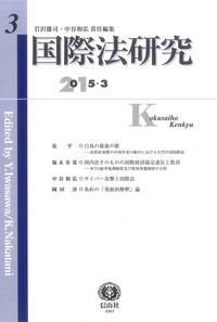 国際法研究 第3号
