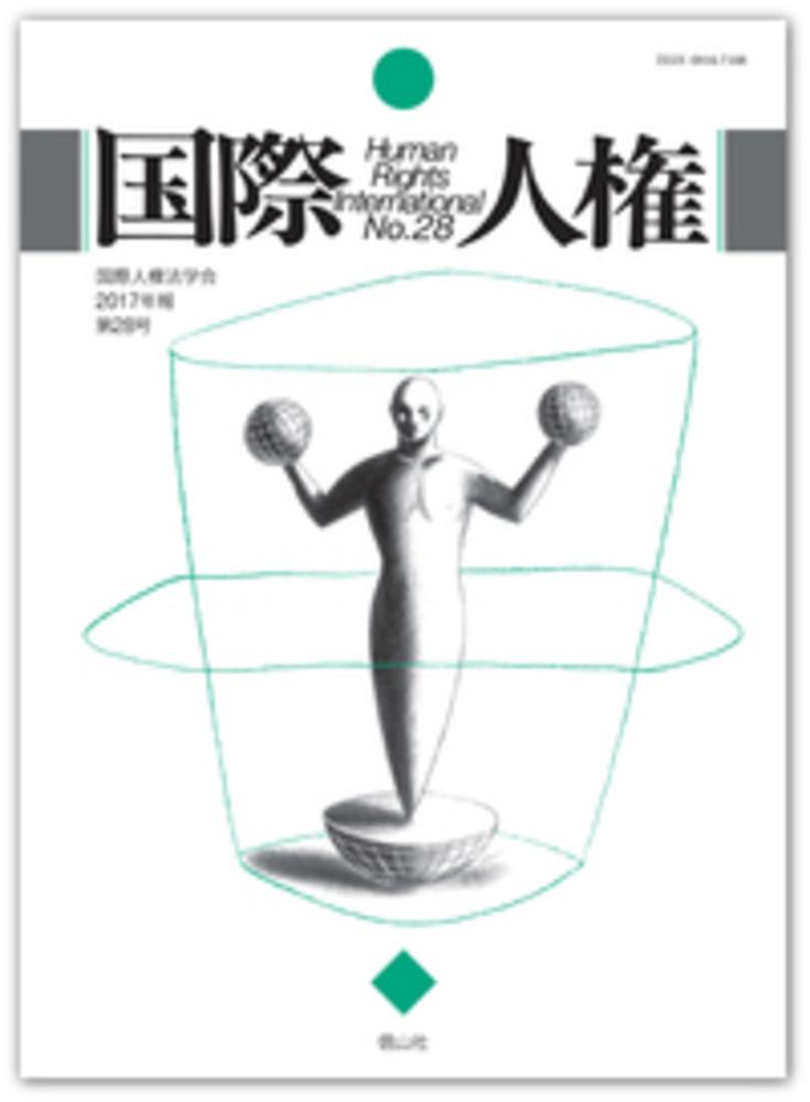 国際人権 28号(2017年報)