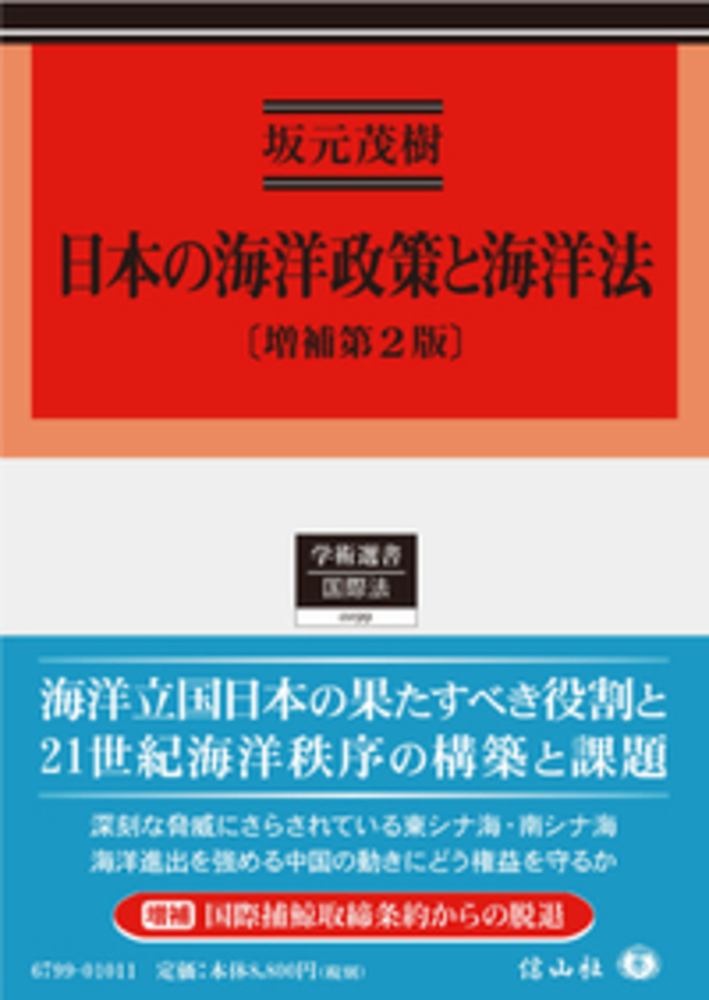 日本の海洋政策と海洋法【増補第2版】