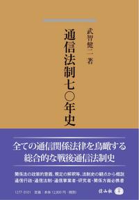 通信法制七〇年史