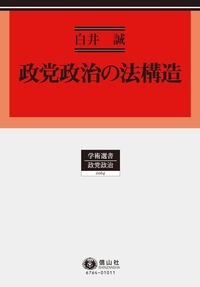 政党政治の法構造 ― 明治・大正期憲法改革の地下水流