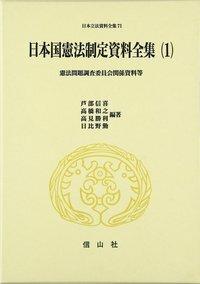 日本国憲法制定資料全集(1)  憲法問題調査委員会関係資料等