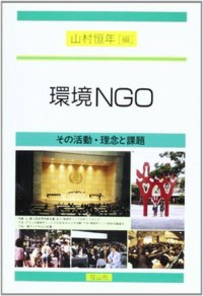 環境NGO─その活動・理念と課題