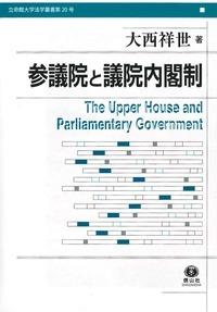 参議院と議院内閣制