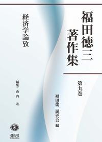 【福田徳三著作集 第9巻】  経済学論攷