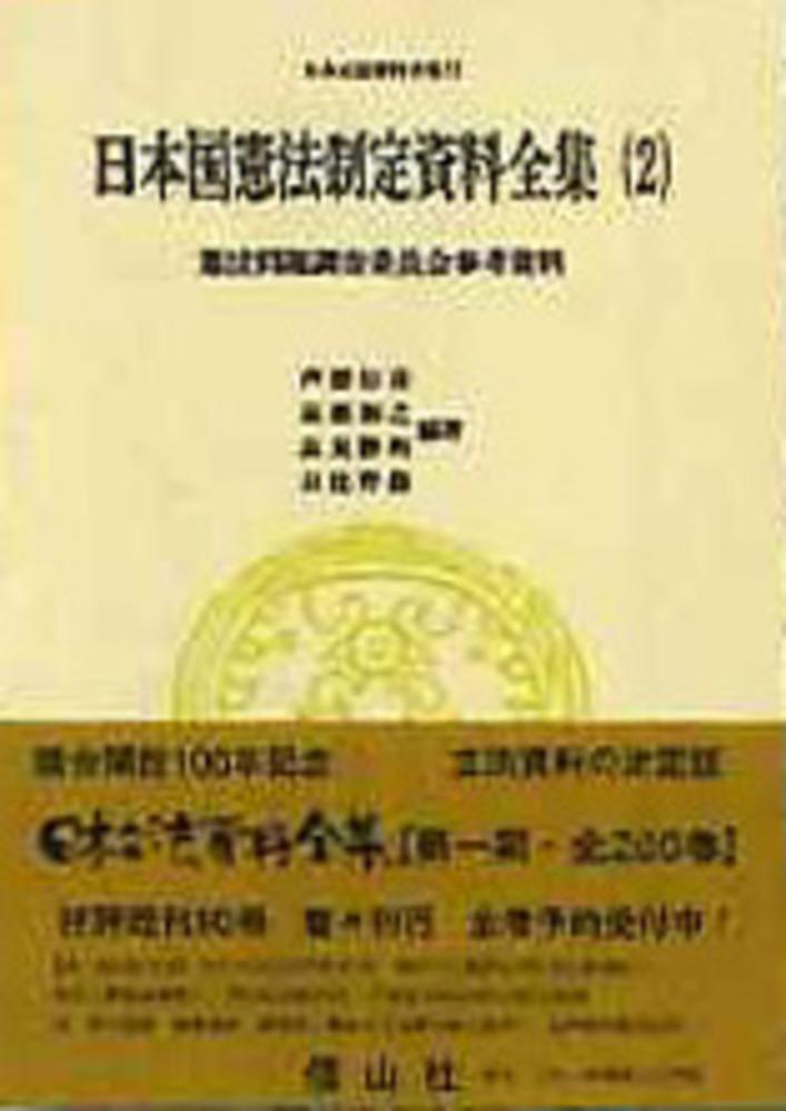 日本国憲法制定資料全集(2) 憲法問題調査委員会参考資料