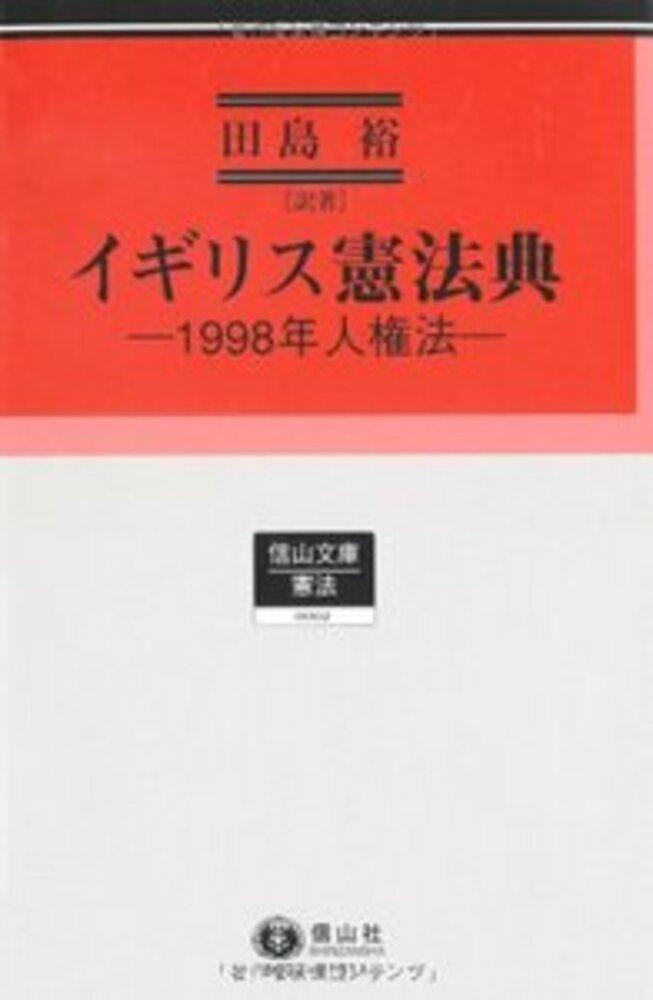 イギリス憲法典―1998年人権法