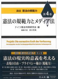 憲法の規範力とメディア法【講座 憲法の規範力 第4巻】