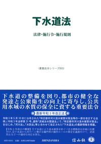 下水道法―法律・施行令・施行規則