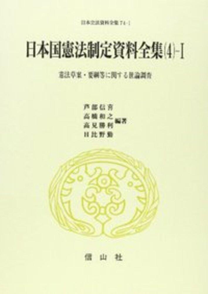 日本国憲法制定資料全集(4-1) 憲法草案・要綱等に関する世論調査