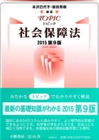 トピック社会保障法(2015第9版)