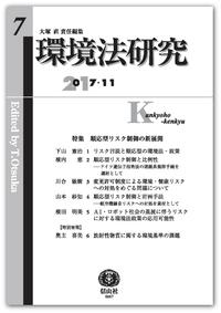 環境法研究 第7号