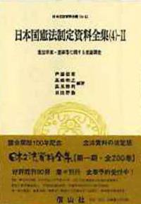 日本国憲法制定資料全集(4-2) 憲法草案・要綱等に関する世論調査