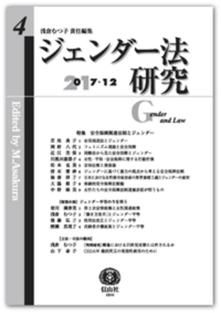 ジェンダー法研究 第4号
