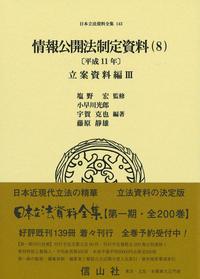 情報公開法制定資料(8)〔平成11年〕立案資料編Ⅲ
