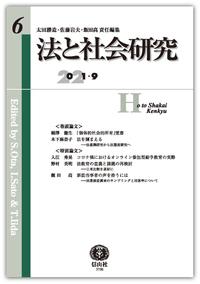 法と社会研究 第6号