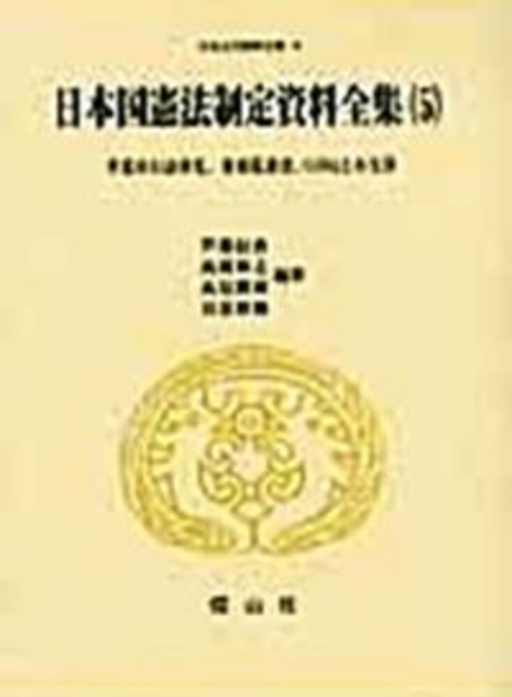 日本国憲法制定資料全集(5) 口語体化と枢密院審査・GHQとの交渉資料