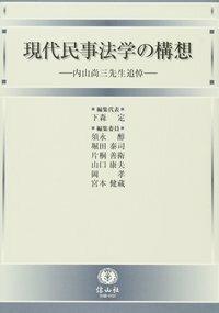 現代民事法学の構想 ─ 内山尚三先生追悼
