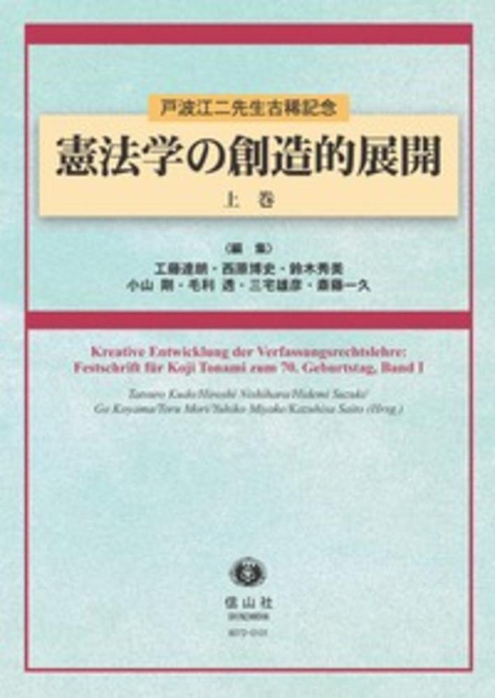 憲法学の創造的展開 上巻 戸波江二先生古稀記念