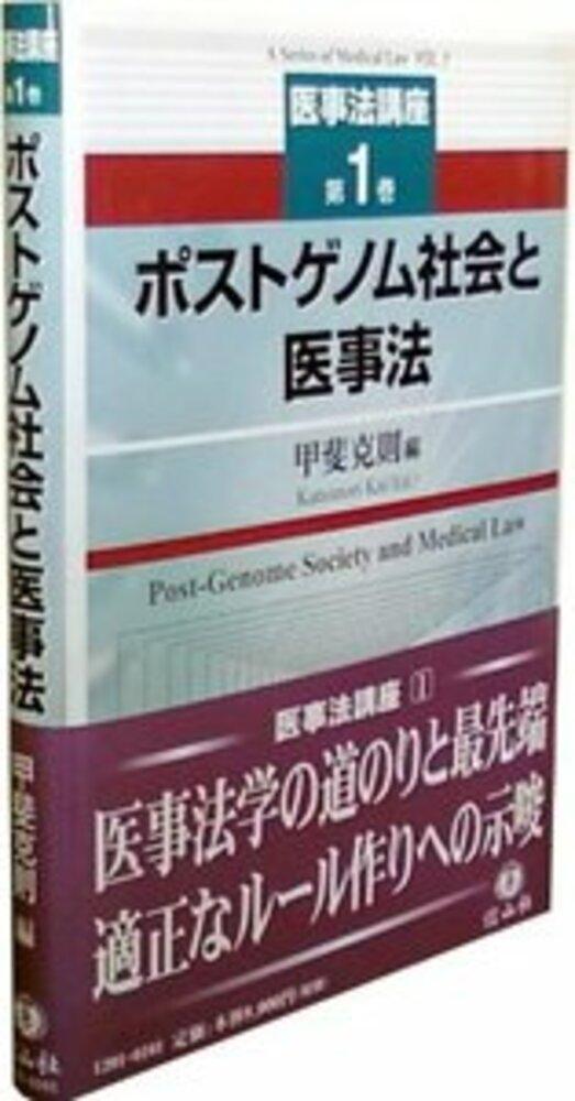ポストゲノム社会と医事法 【医事法講座1】