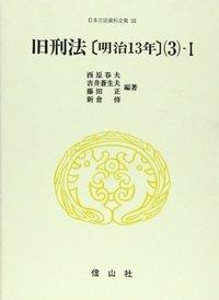 旧刑法〔明治13年〕(3)-I