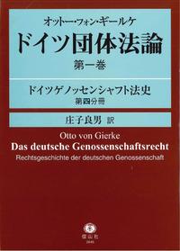 オットー・フォン・ギールケ ドイツ団体法論 第1巻 〔翻訳第4分冊〕