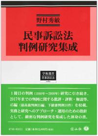 民事訴訟法判例研究集成