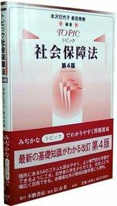 トピック社会保障法(第4版)