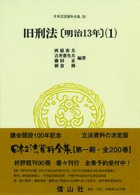 旧刑法〔明治13年〕(1)
