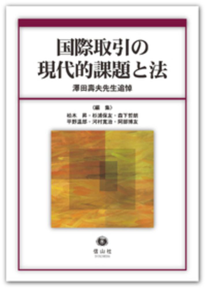 国際取引の現代的課題と法 ― 澤田壽夫先生追悼