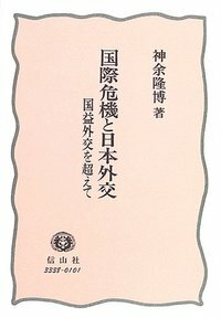 国際危機と日本外交─国益外交を超えて